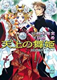 天上の舞姫  女神幻想ダイナスティア (講談社X文庫 ホワイトハート)