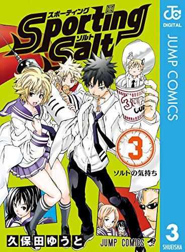 Sporting Salt 3 (ジャンプコミックスDIGITAL)