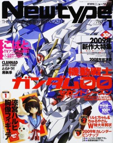 Newtype (ニュータイプ) 2009年 01月号 [雑誌]