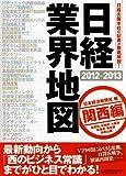 日経業界地図 〈関西編〉 2012?2013