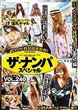 (ザ・ナンパスペシャルVOL.240) 引っかけまくり好トーク江東区【編】 [DVD]