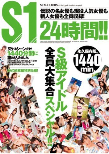 S1 24時間! !  S級アイドル全員大集合スペシャル! !  エスワン ナンバーワンスタイル [DVD]