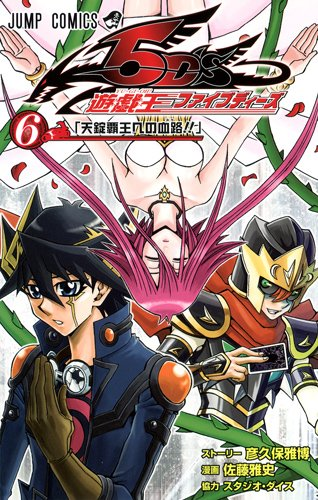 遊・戯・王5D's 6 (ジャンプコミックス)