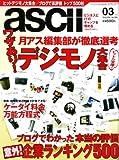 月刊 ascii (アスキー) 2008年 03月号 [雑誌]