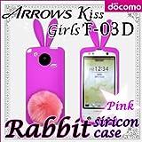 ARROWS Kiss / Girls' F-03D用 【ウサギケース ラビットしっぽ付】 02 桃ウサギ(マゼンタ) : アローズKiss / アローズGirls' FUJITSU docomo