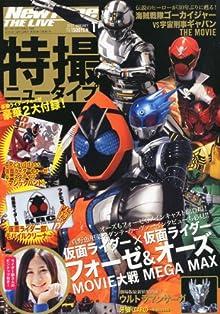 Newtype THE LIVE (ニュータイプ・ザ・ライブ) 特撮ニュータイプ 2012年 01月号 [雑誌]