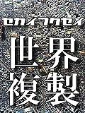 世界複製: 人類滅亡から一一八〇三日目