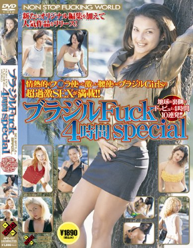 ブラジルFuck4時間Special [DVD]