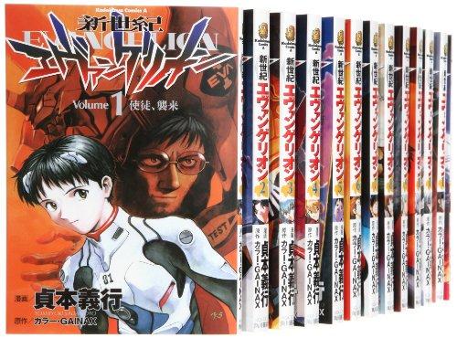 新世紀エヴァンゲリオン コミック 1-13巻セット (カドカワコミックス・エース)