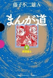 まんが道8 (GAMANGA BOOKS)