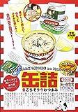 缶詰  昔ごちそう今おつまみ (コミック(ぐる漫 ペーパーバックスタイルグルメ漫画コンビニコミックス))