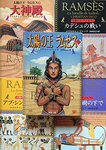 太陽の王ラムセス 1~5巻セット