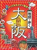 地図で歩く大阪 (JTBのMOOK) (商品イメージ)