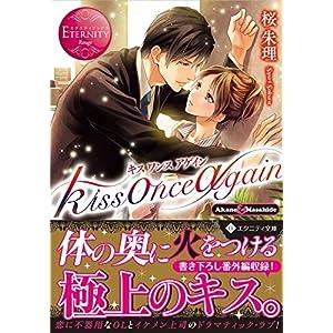 kiss once again―Akane & Masahide (エタニティ文庫 エタニティブックス Rouge)