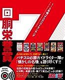 1~5号機パチスロベストランキング 回胴栄誉賞 (DVD付) (白夜ムック)