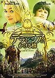 【おトク値!】テラビシアにかける橋[DVD]