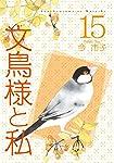 文鳥様と私15 (LGAコミックス)