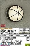 大光電機/DAIKO/LEDアウトドアライト/DWP-38852Y
