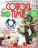 COTTON TIME (コットン タイム) 2009年 11月号 [雑誌]