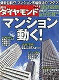 週刊 ダイヤモンド 2010年 3/6号 [雑誌]