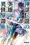 神話伝説の英雄の異世界譚 3 (オーバーラップ文庫)