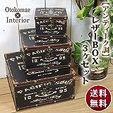 アンティーク調 レザー 収納BOX 3ヶセット [幅20cm] 【OM-23】