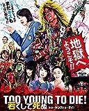【映画パンフレット】 TOO YOUNG TO DIE! 若くして死ぬ