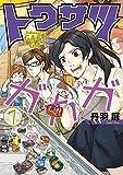 トクサツガガガ 7 (ビッグコミックス)