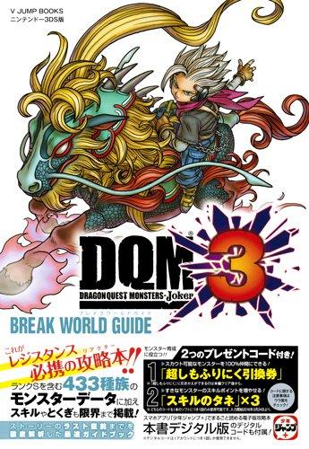 ドラゴンクエストモンスターズ ジョーカー3 N3DS版 ブレイクワールドガイド (Vジャンプブックス)
