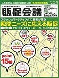 トッププロモーションズ販促会議 2011年 04月号 [雑誌]