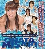 大畠美咲 MISAKI NO1 [DVD]