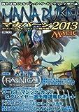 マジック:ザ・ギャザリング超攻略! マナバーン2013 (ホビージャパンMOOK 457)