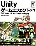 Unity ゲームエフェクト入門 Shurikenで作る! ユーザーを引き込む演出手法 (Smart Game Developer) -