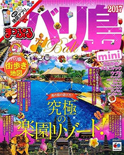 まっぷる バリ島mini (まっぷるマガジン)