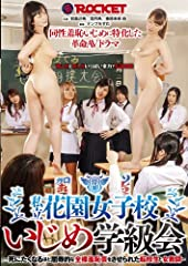 同性羞恥いじめに特化した革命AVドラマ 私立花園女子校いじめ学級会 [DVD]