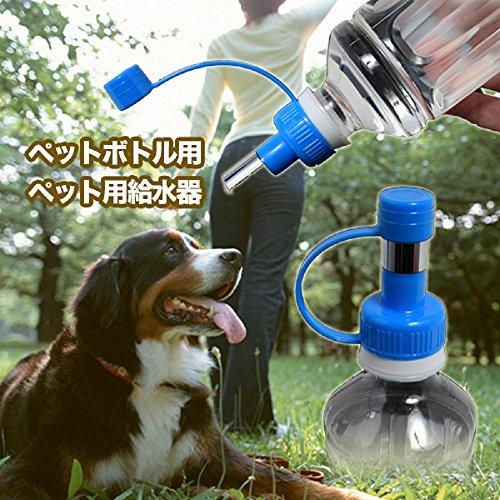 犬用 給水器(ペットボトル専用)★お散歩に便利