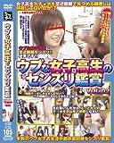 ウブな女子高生のセンズリ鑑賞 VOL.02 [DVD]