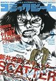 コミックビーム 2009年 09月号 [雑誌]