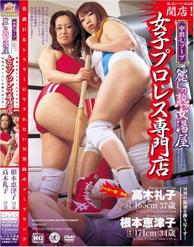 中出しソープ 麗しの熟女湯屋 女子プロレス専門店 [DVD]