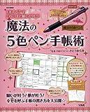 1本のペンでこわいほど願いが叶う! 魔法の5色ペン手帳術<5色ボールペン付> (e-MOOK)