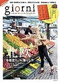 giorni 2011年 10月号 [雑誌]