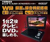 9インチ液晶搭載 リージョンフリー VRモード/CPRM対応 W録(ワンセグテレビをMicroSDへ録画、音楽CDをUSB・SDへ録音)機能 ワンセグチューナー搭載 ポータブルDVDプレーヤー ZM-DWREC9 CD DVD USB SD MP3 WMA AVI JPEG AC DC12V バッテリー 車載用バック付き