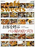 cafe-sweets (カフェ-スイーツ) vol.151 (柴田書店MOOK)