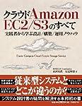 クラウド Amazon EC2/S3のすべて~実践者から学ぶ設計/構築/運用ノウハウ~