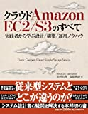  Amazon EC2/S3~//~