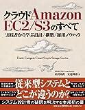 ���饦�� Amazon EC2/S3�Τ��٤�~�����Ԥ���ؤ��߷�/����/���ѥΥ��ϥ�~