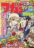 マガジンSPECIAL (スペシャル) 2014年 1/10号 [雑誌]