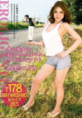 T178B97W62H90足26.5cm 元ミスユニバース・ザ・ジャイアント~ERO GIGANTE~ 西野エリカ 巨宝/妄想族 [DVD]
