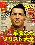 WORLD SOCCER KING (ワールドサッカーキング) 2009年 4/2号 [雑誌]