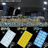 ステップワゴン RF3/RF4/RF5/RF6/RF7/RF8系 LEDルームランプ FLUXタイプ LED72灯 3点セット